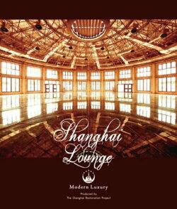 【CD】ShanghaiLounge/ModernLuxuryProducedbyTheShanghaiRestorationProject-シャンハイ・ラウンジ/モダン・ラグジュアリープロデュースド・バイ・ザシャンハイ・レストレーション・プロジェクト