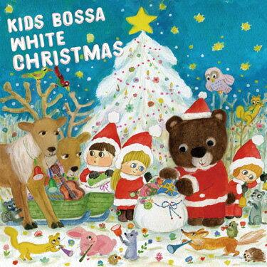【CD】KIDS BOSSA WHITE CHRISTMAS 通常盤 - キッズボッサ ホワイトクリスマス キッズ こども クリスマスソング