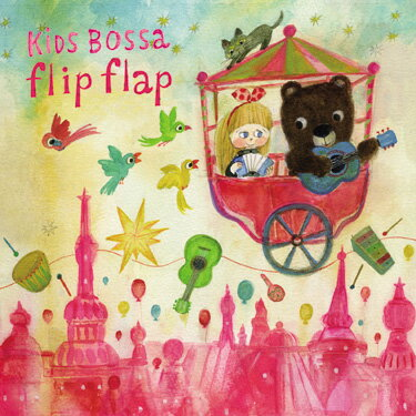 【CD】【通常盤】KIDS BOSSA / flip flap - キッズ・ボッサ / フリップ・フラップ