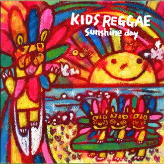 KIDS REGGAE sunshine day (키즈 레게/썬 샤인 데이) 레게의 명 곡, 클래식 곡을 커버 한 추천 곡! 어른에서 아이까지 즐길 수 있습니다!
