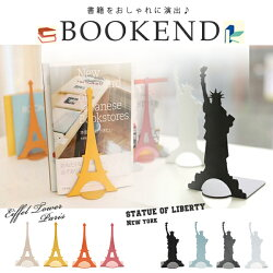 BOOKEND|ブックエンド|STATUEOFLIBERTY|自由の女神|PARISEFFELTOWER|エッフェル塔