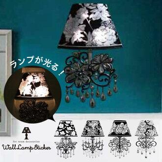 Wall Lamp Sticker | 벽 램프 스티커
