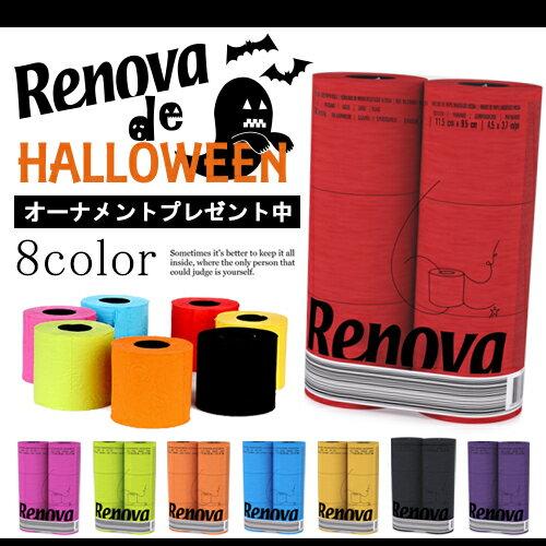 【ハロウィンオーナメントプレゼント】Renova 6Roll Pack - レノヴァ | ポルトガル産高級トイレットロール | トイレットペーパー | お得な6ロールパック | 3枚重ね&ほのかな香り付 | カラフルなトイレットペーパー | 黒いトイレットペーパー