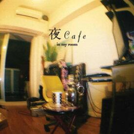 カフェ CD 試聴 夜 cafe / in my room - 夜カフェ / イン・マイ・ルーム