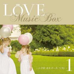 LoveMusicBox/J-POPオルゴールベスト1