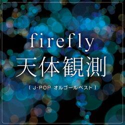 「Firefly」「天体観測」J-POPオルゴールベスト【メール便送料無料】