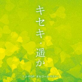 【CD】「キセキ」「遥か」J-POP オルゴールベスト