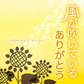 【CD】「風が吹いている」「ありがとう」J-POP オルゴールベスト