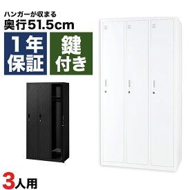 スチールロッカー 3人用 ホワイト 白 ブラック 黒 鍵付き かぎ付き 幅90cm