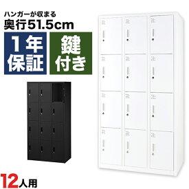 スチールロッカー 12人用 ホワイト 白 ブラック 黒 鍵付き かぎ付き 幅90cm