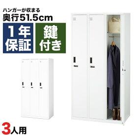 ダイヤル式ロッカー ダイヤル錠 3人用 スチール ホワイト 白 鍵付き かぎ付き 幅90cm