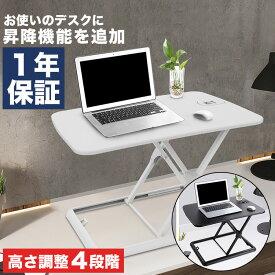 スタンディングデスク 昇降デスク 昇降式デスク 折りたたみデスク 折り畳みデスク 卓上 机上 折りたたみ 折り畳み
