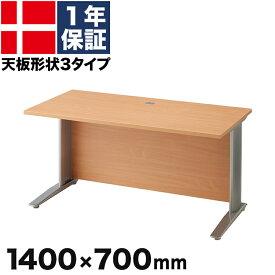 デンマーク製 木製机 おしゃれデスク ナチュラルブラウン 幅140cm 奥行70cm Tvi