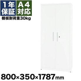 スチール書庫 本棚 5段 ワイド 扉付き 鍵付き A4 ホワイト 白 棚板耐荷重30kg