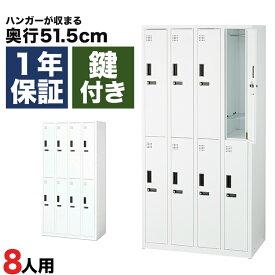 ダイヤル錠ロッカー 8人用 スチール ホワイト 白 鍵付き かぎ付き 幅90cm