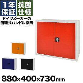 スチール書庫 本棚 2段 扉付き 鍵付き A4 ブルー オレンジ レッド ブラック 棚板耐荷重50kg 抗菌 トルコ製