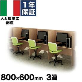 キャレルデスク 集中デスク ブースデスク 個別ブース ブース型デスク 木製 イタリア製 3連セット 幅80cm 奥行60cm Com