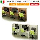3連【関東送料無料】イタリア製 集中デスク パネルデスク ブースデスク 両サイドパネル   机 つくえ デスク オフィス…