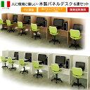 6連【関東送料無料】イタリア製 集中デスク パネルデスク ブースデスク 両サイドパネル | 机 つくえ デスク オフィス…