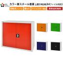 【関東送料無料】A4スチール書庫 両開き 上置き用 2段 | 書棚 シェルフ ラック 書庫 本棚 システム収納 オフィス収納 …