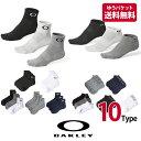 送料無料Oakley オークリー ソックス 靴下 3足セットゴルフ スポーツ ジョギング トレーニング oa238 ホワイト ブラック グレー ネイビー 10タイプ メンズ レディース