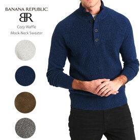 バナリパ BANANA REPUBLIC バナナリパブリック メンズ モックレックセーター Mock-Neck Sweater ba385 大きめ