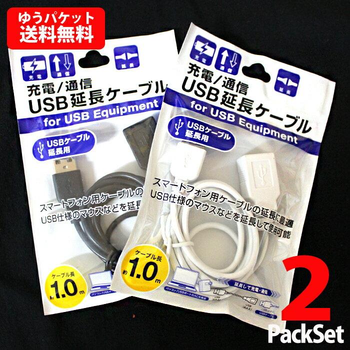 USB 延長ケーブル 1m 2本セット 充電 通信 zakka89 ゆうパケット 送料無料