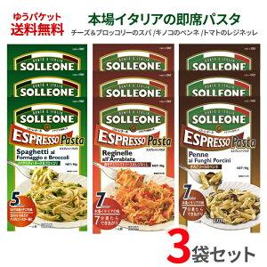 エスプレッソパスタ 即席スパゲティ SOLLEONE お試し3点セット 軽量フリーズドライ 非常食 アウトドア ソロキャンプ 送料無料 sol02
