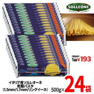 イタリア パスタ デュラム小麦100% 24袋セット 12kg 送料無料 sol04 スパゲティ  高級イタリア産