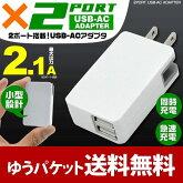 2ポートUSBACアダプタコンパクト高出力2.1A急速充電2台同時充電可能zakka66送料無料