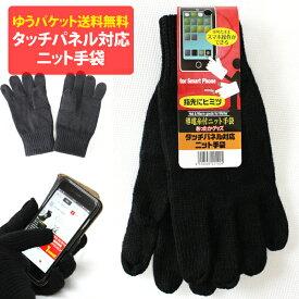 【ゆうパケット送料無料】タッチパネル対応 ニット手袋 無地おまけにウエスタン POLO ソックス(靴下)付き zakka105 黒 ブラック