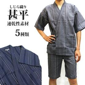 じんべえ 甚平 しじら織り 部屋着 着る和装のホームウエア 甚兵衛 メンズ シジラ織 zakka119