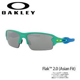 OAKLEY オークリー サングラス FLAK 2.0 アジアンフィット OO9271-3461 偏光サングラス UVカット oa269