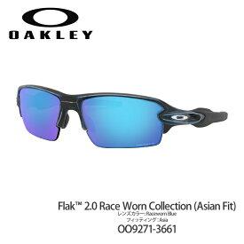 OAKLEY オークリー サングラス FLAK 2.0 Race Worn Collection アジアンフィット OO9271-3661 偏光サングラス UVカット oa271