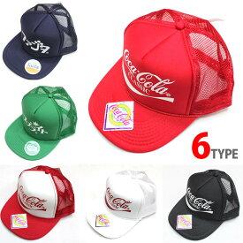 コカコーラ COKE コカ・コーラ ファンタ スプライト 帽子 キャップ サイズフリー 6種類 coke04
