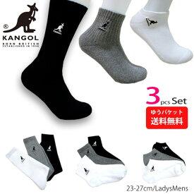 靴下 KANGOL カンゴール ワンポイントソックス 3足セット 23-27cm メンズ レディース ka01 ゆうパケット送料無料