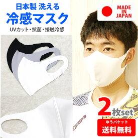 日本製 冷感 マスク 立体マスク 2枚セット 繰り返し使える おしゃれマスク ファッションマスク 布マスク 洗える レディース メンズ  生地も日本製 kt02 呼吸しやすい 全方向ストレッチ UVカット 夏仕様 白 黒 グレー