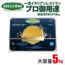イタリア産 ソル・レオーネ パスタ 50人前 SOLLEONE 5000g 5kg 選べる3種類 業務用 sol06 スパゲティ 1.5mm 1.7mm 1.9mm
