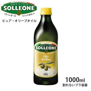 ソル・レオーネ ピュア・オリーブオイル 1000ml 高級イタリア産 sol23 ペットボトル