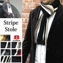 【ゆうパケット送料無料】8タイプ ストライプ ラッセル織り マフラー (zakka11)メンズ ストール マフラー 大判