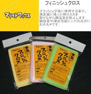 【マツモトワックス】フィニッシュクロス スノーボード クリーニング用品/グリーン・イエロー・ピンク