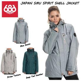 【686】シックスエイトシックス 2019-2020 Japan SMU WOMENS SPIRIT SHELL JACKET レディース ジャケット スノーボード スノーウェア アウター XS・S・M 3カラー【あす楽対応】
