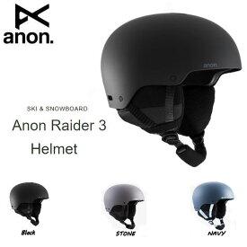 【ANON】アノン 2019-2020 Mens Anon RAIDER 3 HELMET メンズ レディース ヘルメット プロテクター スノーボード スキー S・M・L 4カラー【あす楽対応】