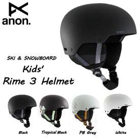 【ANON】アノン 2019-2020 Kids Anon RIME 3 HELMET キッズ 子供用 ヘルメット プロテクター スノーボード スキー S/M・L/XL 3カラー【あす楽対応】