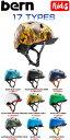 【be-nino-ss】【BERN】バーン NINO summerモデル ニーノ キッズ ボーイズ ジュニア ヘルメット 保護 耳あてなし スケート スノー 自...