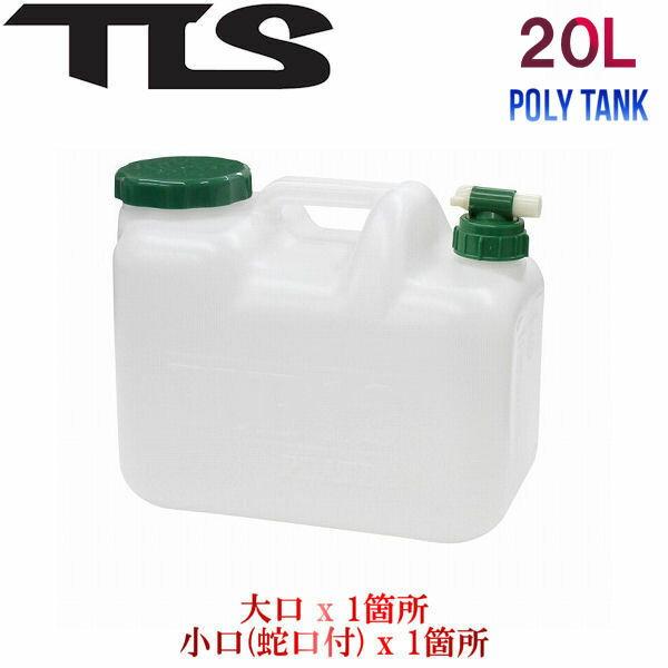 【TOOLS】トゥールス POLY TANK ポリタンク 20リットル サーフィン アウトドア【あす楽対応】