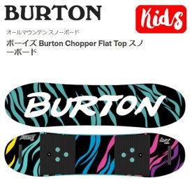 Burton Chopper Snowboard 2020 Boys