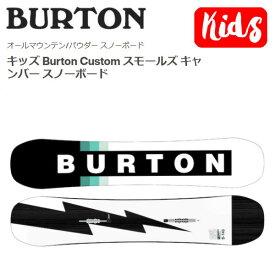 【BURTON】バートン 2020-2021 キッズ Burton Custom スモールズ キャンバー スノーボード 子供 オールラウンド キャンバー 125/130/135/140/145【BURTON JAPAN正規品】【あす楽対応】