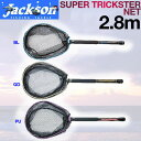 【Jackson】ジャクソン SUPER Trickster NET スーパートリックスターネット 魚釣り用品 バス BASS FISHING Length2....