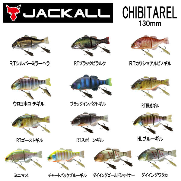 【JACKALL】ジャッカル CHIBITAREL チビタレル 小ギル スモールベイト 疑似餌 釣り ルアー フィッシング 130mm 43.5g 13カラー【あす楽対応】
